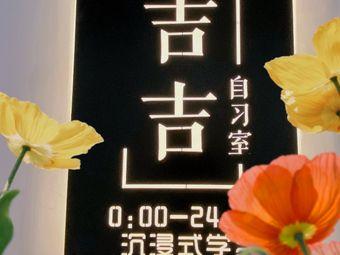 吉吉自习室(洛阳路店)
