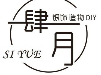 肆月造物银饰DIY