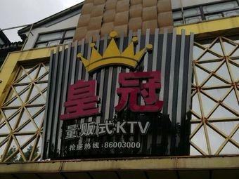 皇冠量贩KTV