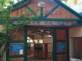 青山花园马术俱乐部