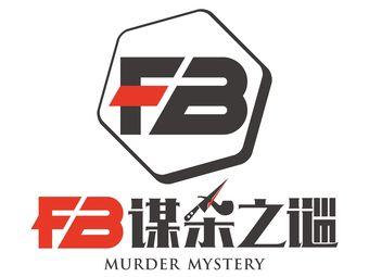 FB谋杀之谜剧本体验殿堂(涧西七里河店)
