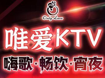 唯爱主题KTV(仙林东城汇店)