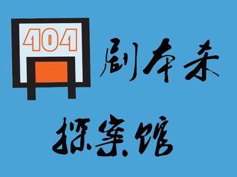 404剧本杀探案馆