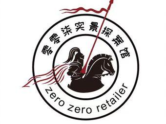 零零柒·剧本杀探案馆