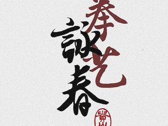 贵州拳艺咏春•拳馆