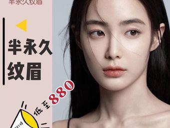 姜姜半永久纹眉专业店