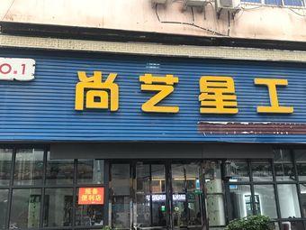 尚艺星工坊形象会所理发店