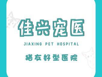 佳兴动物医院