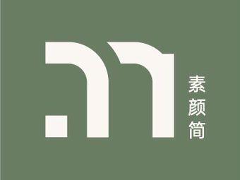 素颜简护肤(港口店)