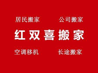 红双喜搬家(朝阳店)