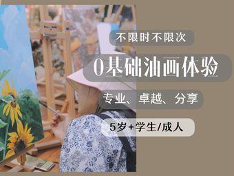 iYOU爱油油画体验(中南店)
