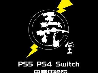 弄堂ps5 ps4 switch娱乐体验馆