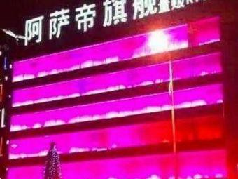 阿萨帝量贩式KTV(文昌店)