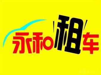永和租车(郑东新区店)