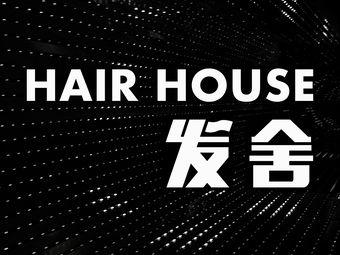 发舍Hair House