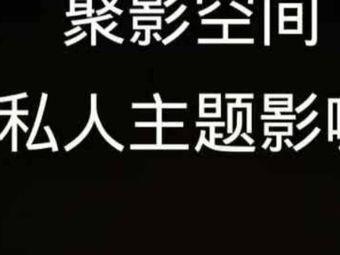 聚影空间私人主题影咖(师范店)