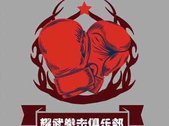 耀武拳击搏击运动健身俱乐部