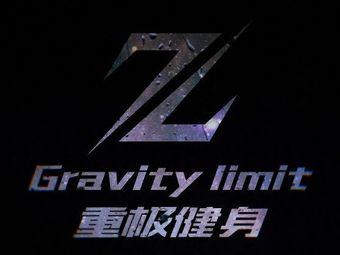 Gravity Limit重极健身