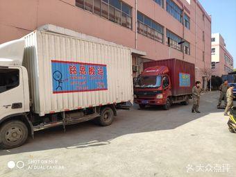 铭恩搬家运输服务有限公司