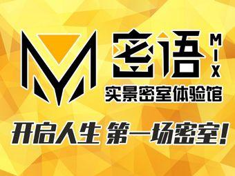 密语MIX实景密室体验馆(国贸A座店)