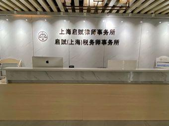 上海启赋律师事务所(松江临港恒耀广场店)