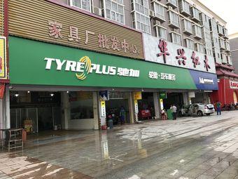 驰加汽车服务中心(金旺旺商贸城店)
