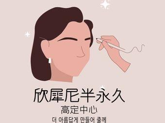 韩国New Brows半永久纹眉高端定制中心