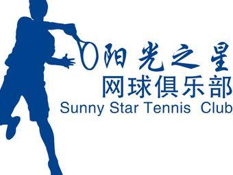 阳光之星网球俱乐部(太平洋中心基地)