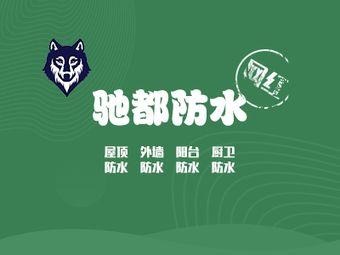 重庆驰都防水工程有限公司