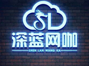 深蓝网咖(太平街店)