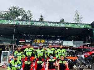 重庆小波哥户外骑行俱乐部