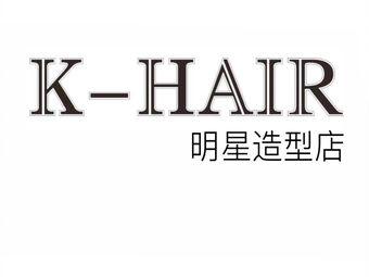 K-HAIR SALON明星造型店