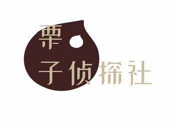 栗子侦探社