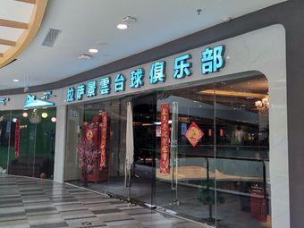 拉萨景雲台球俱乐部(万达店)