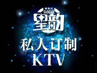 私人订制KTV(奥园广场店)