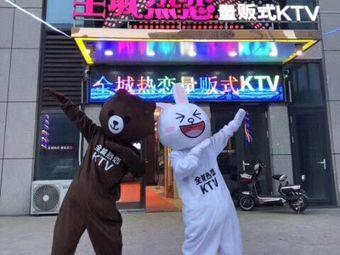 全城热恋量贩式KTV(平度店)