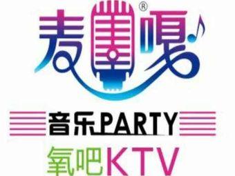麦嘎KTV(尉氏县店)