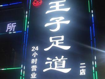 王子足道(城区店)