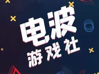 电波游戏社·PS4/NS主机游戏体验馆(双流店)