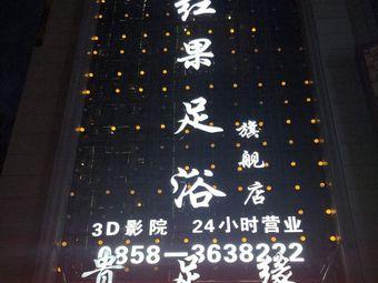 红果足浴3D影院足道(浅水湾店)