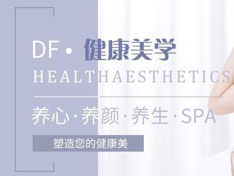 DF·健康美学馆(和信店)