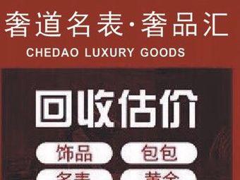 奢道·奢侈品手表包包回收寄售