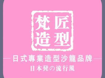 梵匠造型(龙湖天街店)