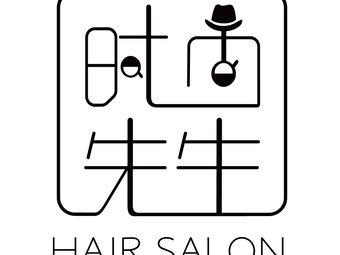 时尚先生·HAIR SALON