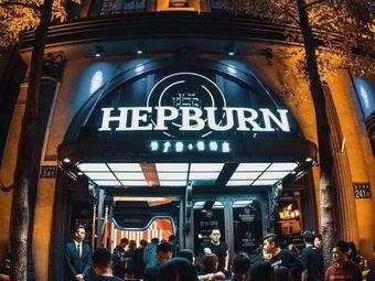 HEPBURN 赫本酒吧
