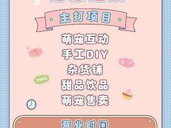 治愈之爪•萌宠互动•手工DIY•杂货铺•饮品甜点