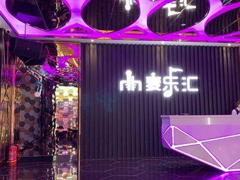 麦乐汇KTV(保利广场店)
