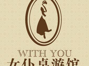withyou女仆桌游馆