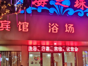 海之珠宾馆浴场