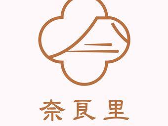 奈良里日本式の皮膚管理